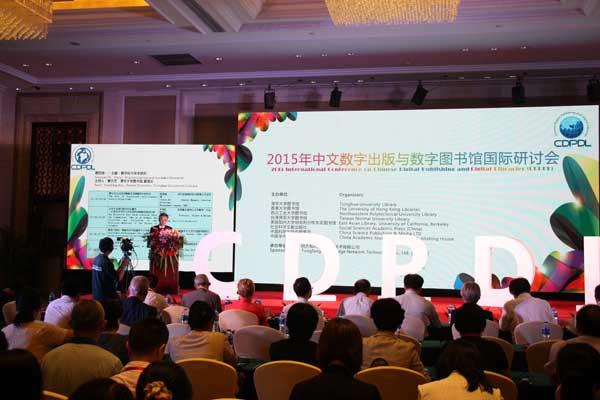 由清华大学图书馆、香港大学图书馆、西北工业大学图书馆、台湾师范